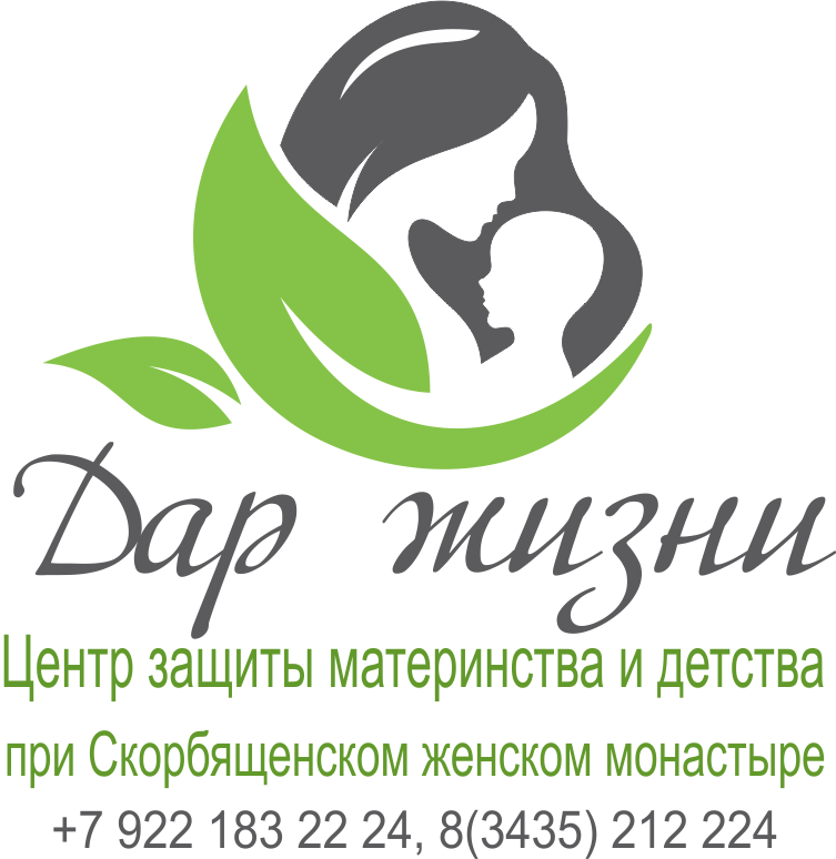 "Центр защиты материнства и детства ""Дар жизни"""