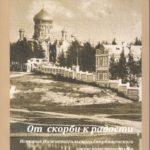 Заставка для - Купить издания монастыря
