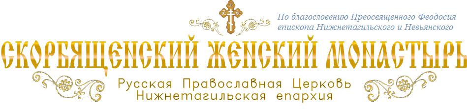 Скорбященский женский монастырь